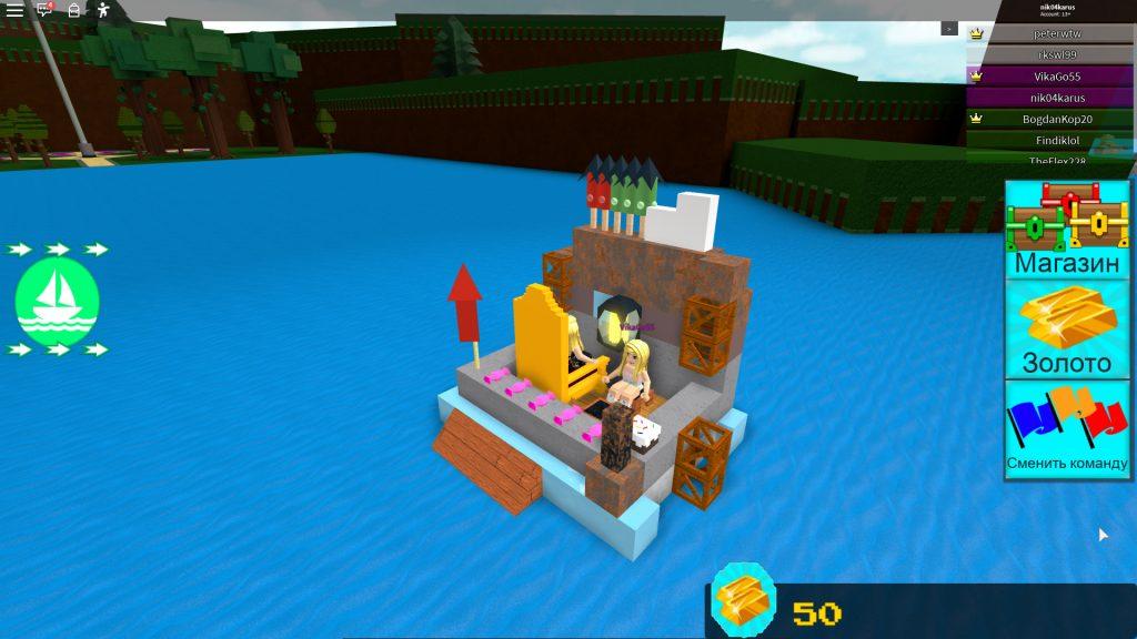 роблокс построй лодку