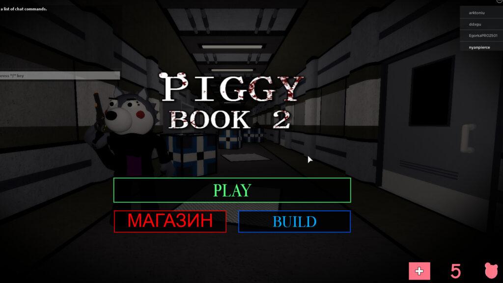 Пигги книга